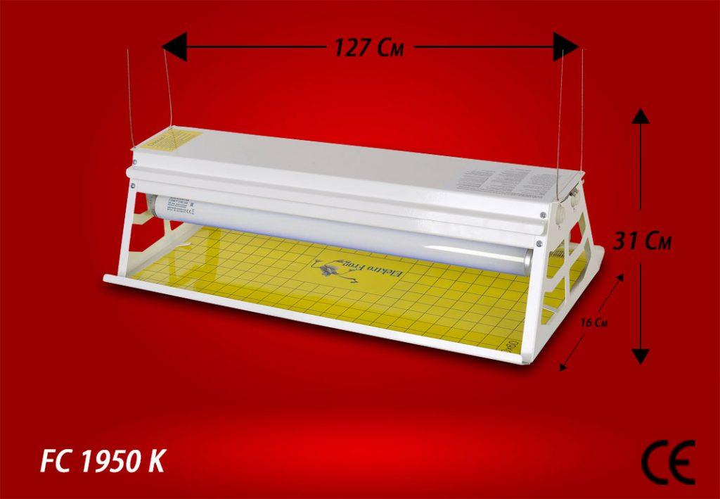 Sinek Tutucu - FC 1950 K